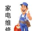 肖师傅维修:空调,空调移机,热水器,太阳能,油烟机