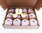 栖霞苹果礼盒装8斤49元全国包邮