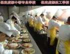 专业厨师培训学校 保定厨师专业培训学校 保定厨师培训机构