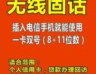 泉州晋江石狮无线固话小灵通座机光纤宽带办理安装