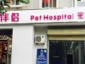 荣冠伴侣宠物医院聘宠物美容师及店长