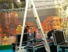 舞台桁架,灯光音响,LED大屏等演艺设备租赁
