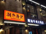 济南潮牛海记潮汕牛肉火锅加盟利润大,收益高