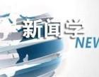 成都小自考新闻学本科报名 西华师范自考本科新闻学考试科目