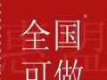 专业国内外港澳台北上广商标注册专利申请版权免费查询