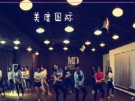 美度国际零基础拉丁舞蹈培训班 练形体塑身形火热开班