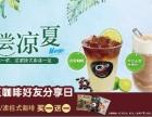 加盟coco奶茶开店经营技巧和投资技巧