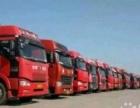 中山到全国特快专线、货物运输、货运代理、整车零担
