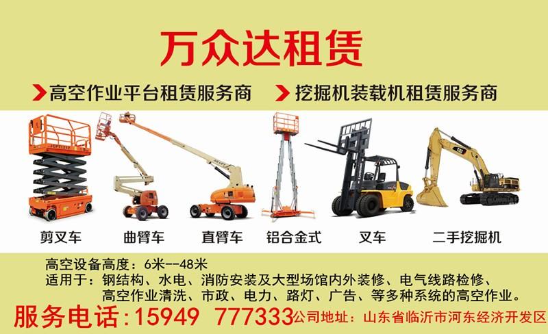 临沂高空升降平台,高空作业车平台,升降机租赁,二手挖掘机销售