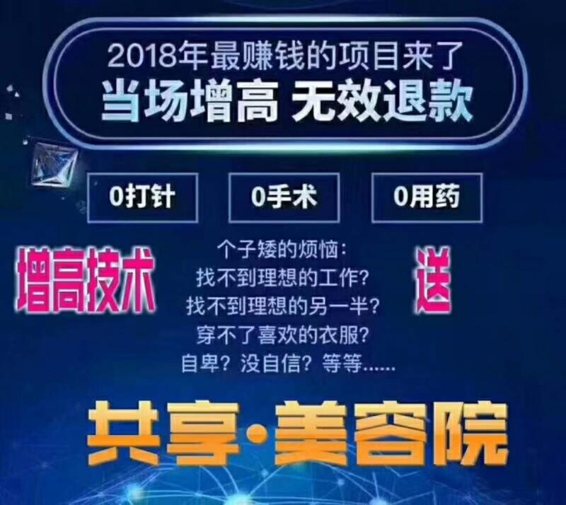 共享美院-免费项目直送平台 2018年火爆全中国的免费项目