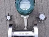 LWGY涡轮流量计安装注意事项
