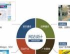 江门街较划算的网站建设和微信运营