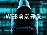 南京秦淮Web前端工程師零基礎培訓