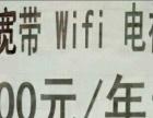 一个电话宽带送到家
