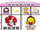 抚州中国汉堡加盟连锁店,机器人为主题餐厅,月入5万