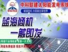 中科联建太阳能 中科联建太阳能诚邀加盟