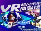 VR体验馆加盟 10DVR体验店 游戏场景真实体验