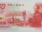 沈阳高价回收奥运纪念钞,高价收购大版邮票价格