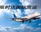 杭州国际快递公司寄往荷兰专线,国际快递公司报价