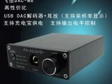 飞想DAC-M6 USBhifi音频解码耳放一体机外置声卡