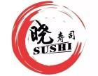 北京晓寿司董事长是谁,晓寿司加盟流程和要求是什么
