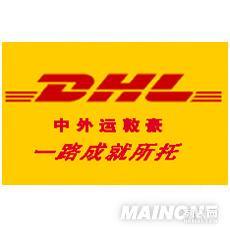 大连DHL快递6289 8082-美国,澳大利亚,新西兰,专