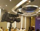 漯河高清摄影摄像 会议布置录像策划