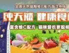 天然维C均衡营养配方,海鱼鸡肉维C,健康合理膳食结