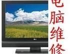 上海电脑维修嘉定电脑维修南翔电脑网络维护