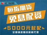 鄭州匯發網期貨配資200元起配免息10倍杠桿正規安全