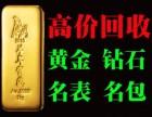 潞城黄金回收潞城哪里有专业回收黄金项链 手镯戒指
