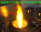 高新替代能源合作办厂年利百万