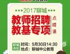 2017聊城多县区事业单位联考时政押题