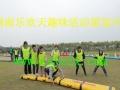 张家界五四青年节趣味活动 五四主题趣味运动会