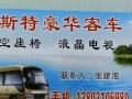 乳山至邯郸班车(长期)