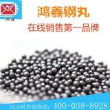 合金铸钢丸S390(1.0mm)高品质金属磨料,就在鸿鑫钢丸