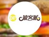 深圳波客派是如何加盟电话 波客派炸鸡汉堡加盟费多少钱