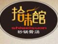 拾味馆砂锅骨汤加盟
