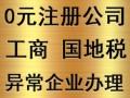 太原零元注册公司,太原公司注销代办