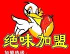 聊城绝味鸭脖加盟