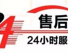 郑州大金空调维修网站(各中心)售后服务是多少电话?
