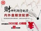 天津正规期货配资平台瀚博扬-低起配-高杠杆-出入金快