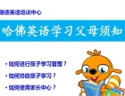 哈佛英语 孩子英语兴趣老师 海口朗德英语