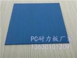 茶色耐力板,茶色pc耐力板,蓝色pc耐力板,湖蓝色pc耐力板