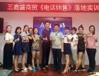 武汉电话营销与销售团队执行力培训