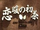 恋暖初茶品牌介绍 恋暖初茶加盟连锁店