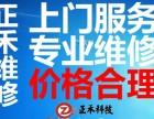 中北镇专业网络调试维修 面板安装WiFi覆盖 专业维修电脑