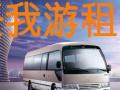 商务接待、旅游包车、婚车、机场接送、来电享优惠