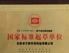 菏泽较一家获得中国环保部门颁发资质的房医生品牌