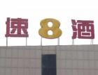 专业制作喷绘招牌 楼顶大字、发光字、吸塑灯箱形象墙